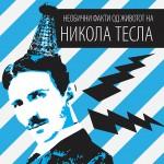 2. Nikola Tesla_korica